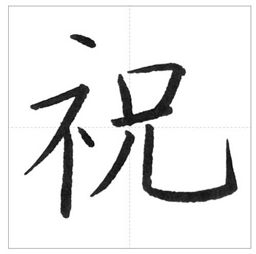 美しい「祝」の書き方〜今日のオトナの美文字〜