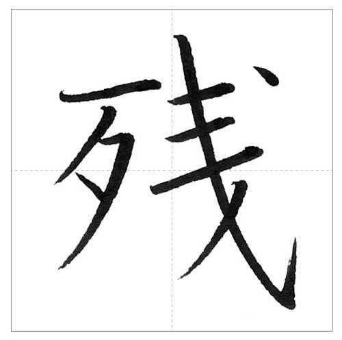 美しい「残」の書き方〜今日のオトナの美文字〜