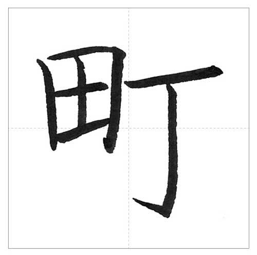 美しい「町」の書き方〜今日のオトナの美文字〜
