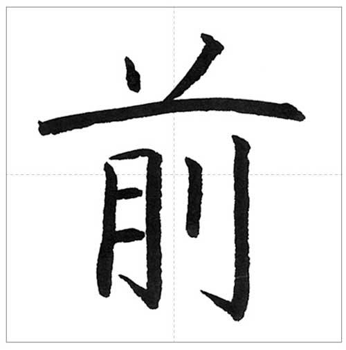 美しい「前」の書き方〜今日のオトナの美文字〜