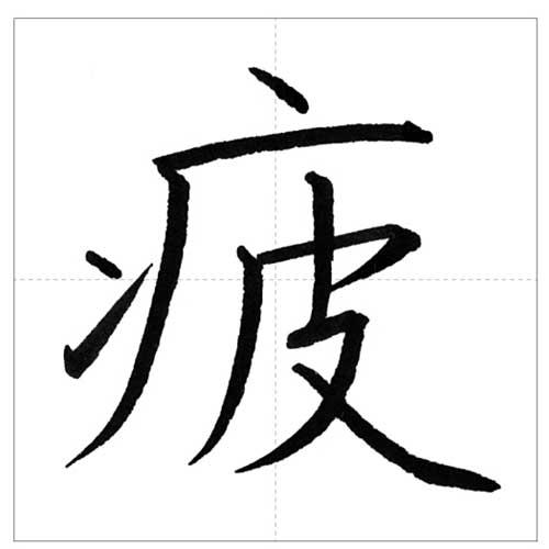 美しい「疲」の書き方〜今日のオトナの美文字〜