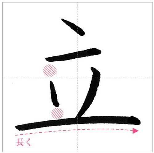 立-のコピー-2