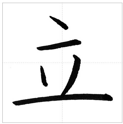 美しい「立」の書き方〜今日のオトナの美文字〜