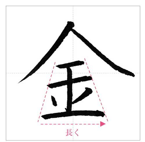金御-のコピー-10