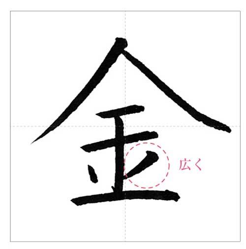 金御-のコピー-11