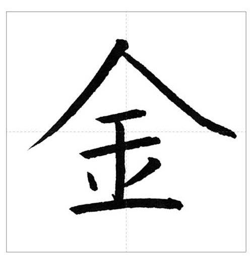 美しい「金」の書き方〜今日のオトナの美文字〜