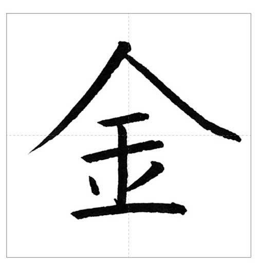 金御-のコピー-17