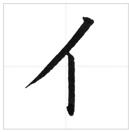 美しい「イ」の書き方〜今日のオトナの美文字〜