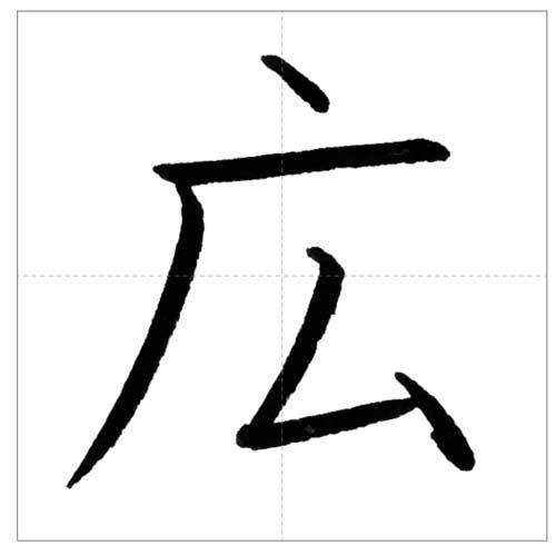 美しい「広」の書き方〜今日のオトナの美文字〜