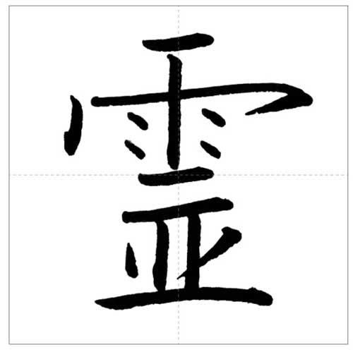美しい「霊」の書き方〜今日のオトナの美文字〜