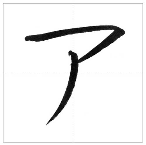 美しい「ア」の書き方〜今日のオトナの美文字〜