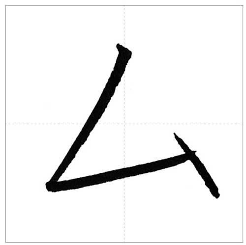 美しい「ム」の書き方〜今日のオトナの美文字〜