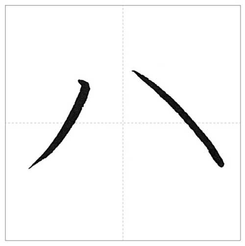 美しい「ハ」の書き方〜今日のオトナの美文字〜