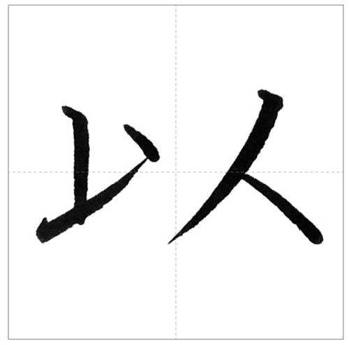 美しい「以」の書き方〜今日のオトナの美文字〜