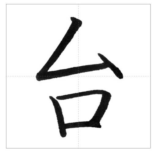 美しい「台」の書き方〜今日のオトナの美文字〜