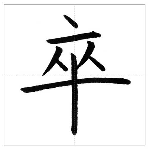 美しい「卒」の書き方〜今日のオトナの美文字〜