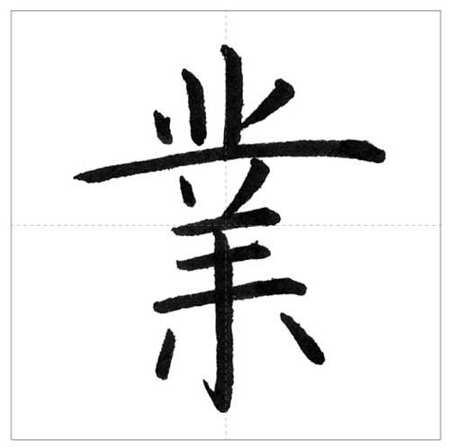 美しい「業」の書き方〜今日のオトナの美文字〜