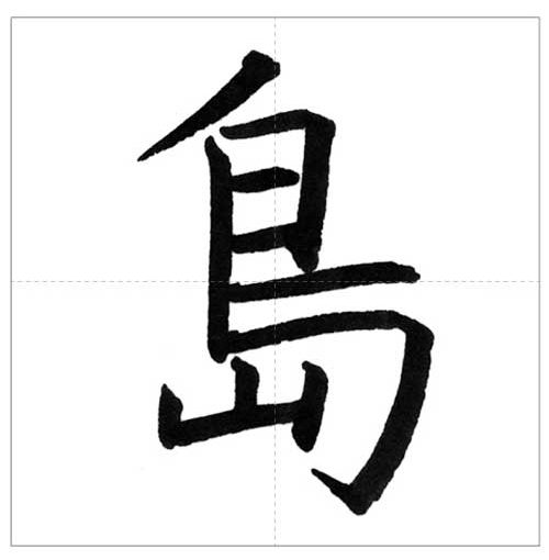 美しい「島」の書き方〜今日のオトナの美文字〜