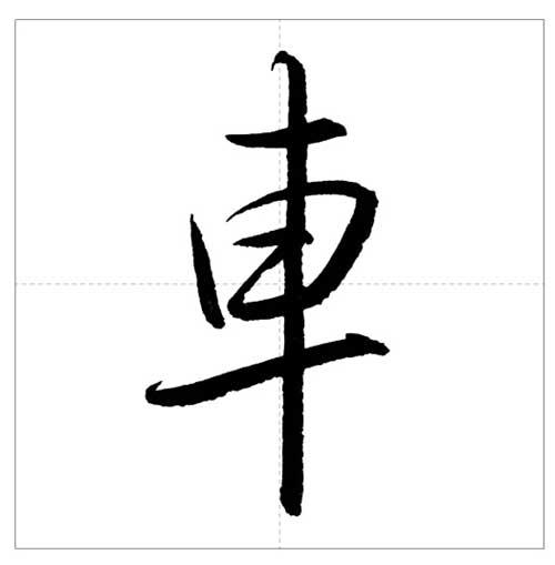 美しい「車」の書き方〜今日のオトナの美文字〜