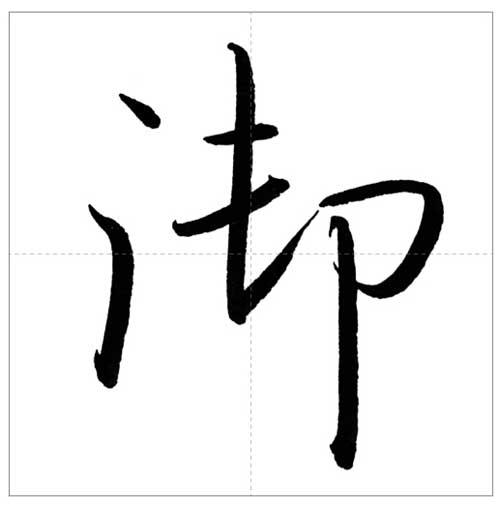 美しい「御」の書き方〜今日のオトナの美文字〜