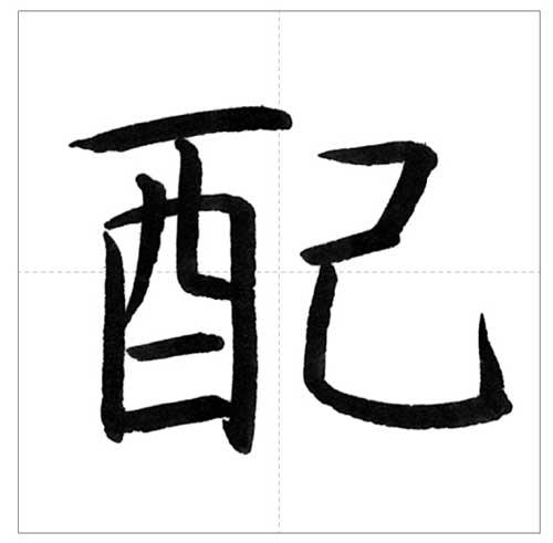 美しい「配」の書き方〜今日のオトナの美文字〜