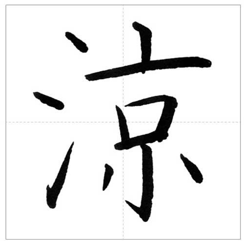 美しい「涼」の書き方〜今日のオトナの美文字〜