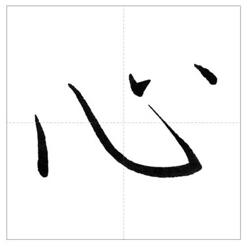美しい「心」の書き方〜今日のオトナの美文字〜