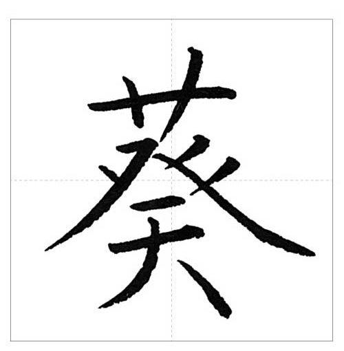 美しい「葵」の書き方〜今日のオトナの美文字〜