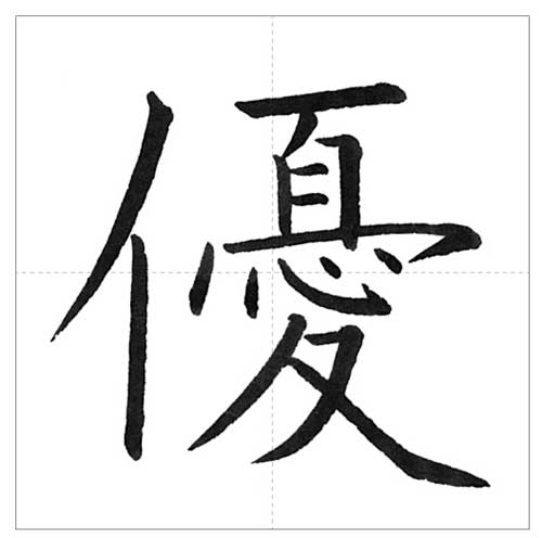 美しい「優」の書き方〜今日のオトナの美文字〜