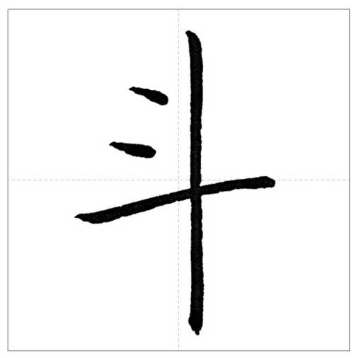 美しい「斗」の書き方〜今日のオトナの美文字〜