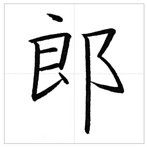 美しい「郎」の書き方〜今日のオトナの美文字〜
