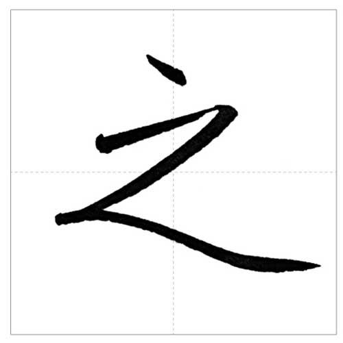 美しい「之」の書き方〜今日のオトナの美文字〜