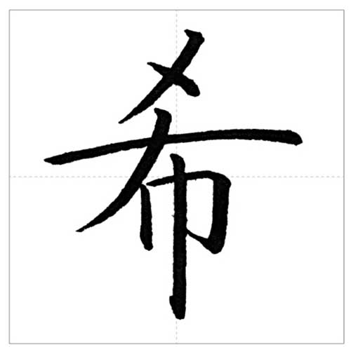 美しい「希」の書き方〜今日のオトナの美文字〜