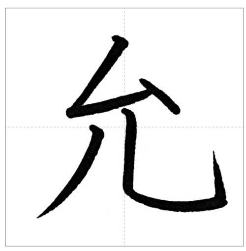 美しい「允」の書き方〜今日のオトナの美文字〜