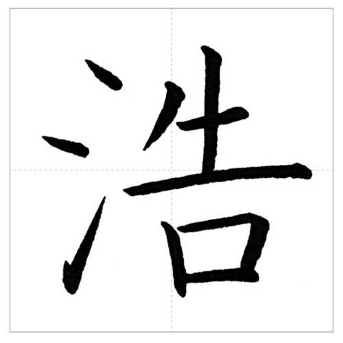 美しい「浩」の書き方〜今日のオトナの美文字〜