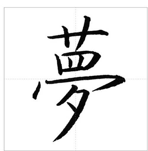 美しい「夢」の書き方〜今日のオトナの美文字〜