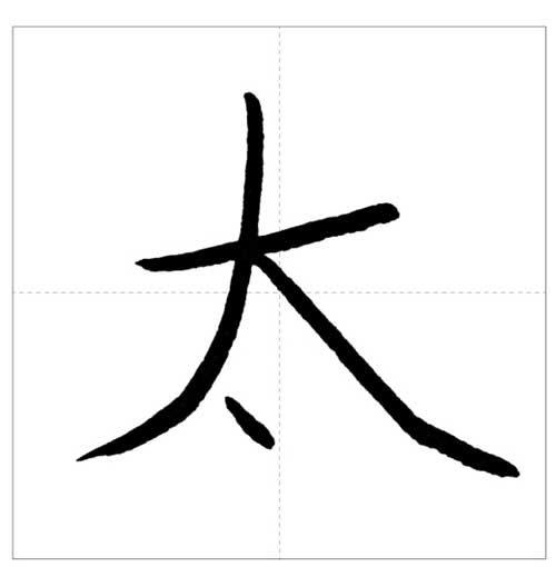 美しい「太」の書き方〜今日のオトナの美文字〜