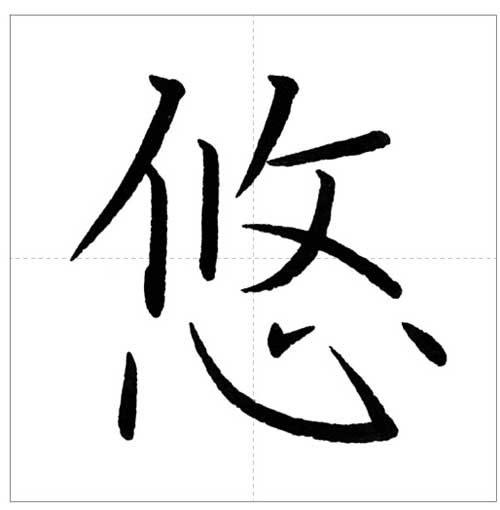 美しい「悠」の書き方〜今日のオトナの美文字〜