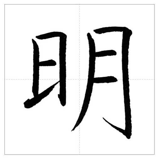 美しい「明」の書き方〜今日のオトナの美文字〜