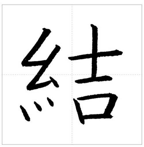 美しい「結」の書き方〜今日のオトナの美文字〜