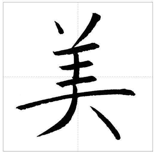 美しい「美」の書き方~今日のオトナの美文字~