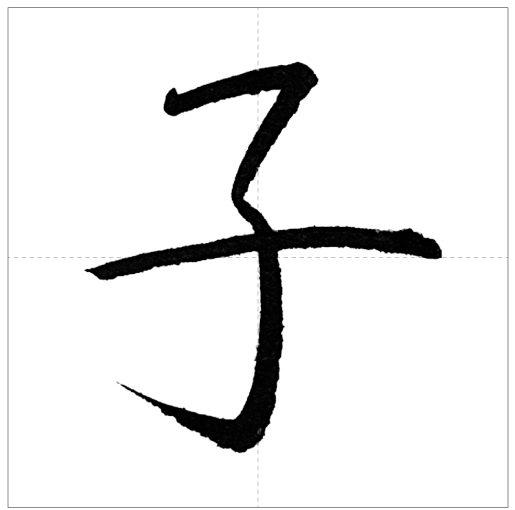 美しい「子」の書き方~今日のオトナの美文字~