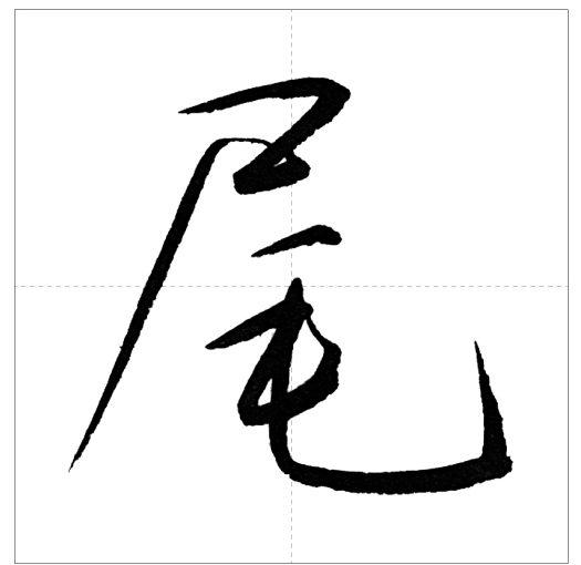 美しい「尾」の書き方~今日のオトナの美文字~
