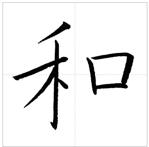 美しい「和」の書き方~今日のオトナの美文字~