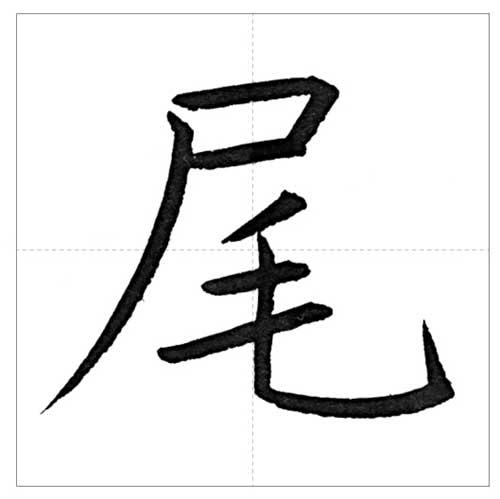 美しい「尾」の書き方~今日のオ...
