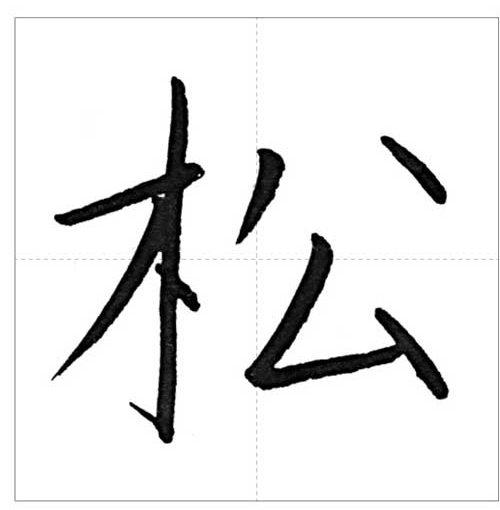 美しい「松」の書き方~今日のオトナの美文字~