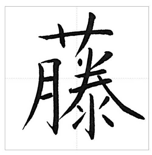 美しい「藤」の書き方~今日のオトナの美文字~