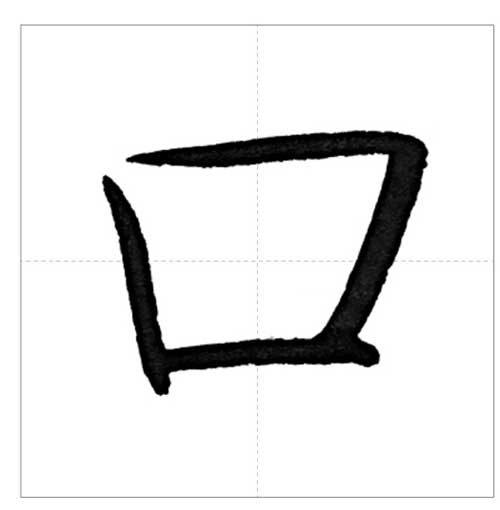 美しい「口(くち)」の書き方~今日のオトナの美文字~
