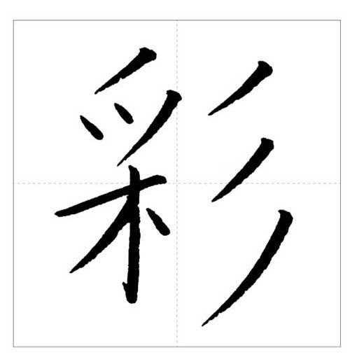 美しい「彩」の書き方~今日のオトナの美文字~
