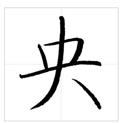 美しい「央」の書き方~今日のオトナの美文字~